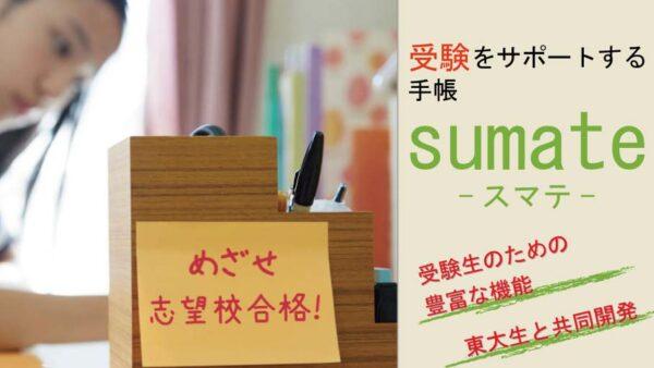 受験をサポートする手帳「sumate-スマテ-」
