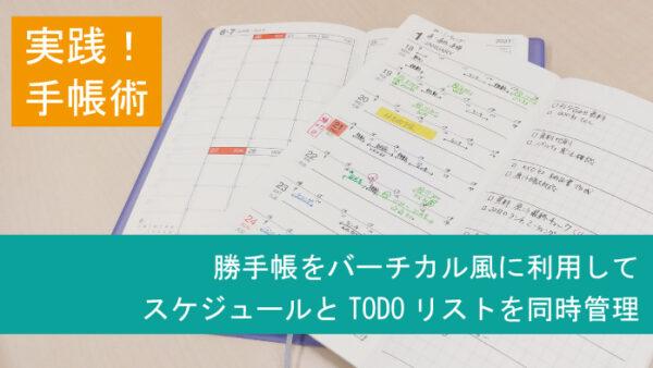 <実践!手帳術>勝手帳をバーチカル風に利用してスケジュールとTODOリストを同時管理