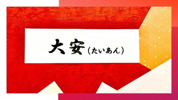 シリーズ『日本の祝日を学ぼう』第六回~特別編~<六曜ってなに?>